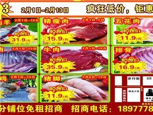 泰安广场农贸菜市迎猴年百万钜惠