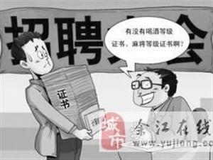 2016年余江县就业再就业春季劳务招聘洽淡大会