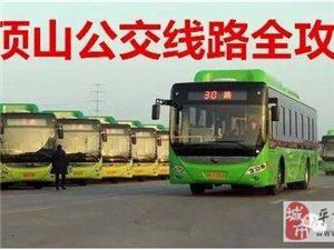 平�山最全的公交�路都在�@里啦!�s快收藏!