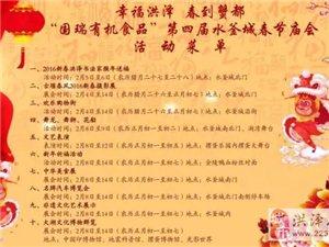 2016幸福洪泽水釜城春节庙会