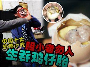 震精!直播编导被逼吞食鸡仔胎,中国最诡异小吃