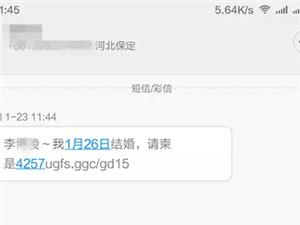 邛崃人注意!近期收到这条短信,马上删除!已有5万人中招!