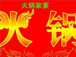 """家后厨火锅外卖""""年夜火锅""""火热预定中。。。。。。"""
