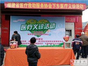 爱心小分队携手福建省医疗救助服务协会在永春湖洋举行义诊及春节送温暖活动