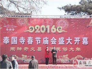 """""""来神奇义县、过民俗大年""""2016奉国寺春节庙会拉开序幕啦"""