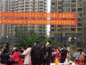 新港华府业主大团年,小区摆30桌坝坝宴!