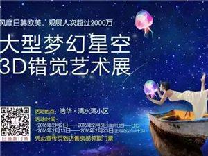 """浩华清水湾""""梦幻星空&错觉艺术展""""2月2日神秘来袭!免费赢取门票/春联"""