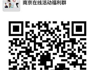 南京在线网友福利第七波:江苏卫视《非诚勿扰》录制现场观众报名!