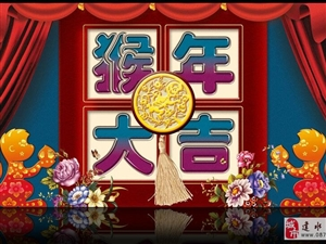 建水猫鱼美食祝您春节快乐,猴年大吉!