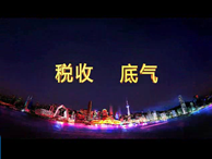 税收宣传片《底气》(一分钟版)