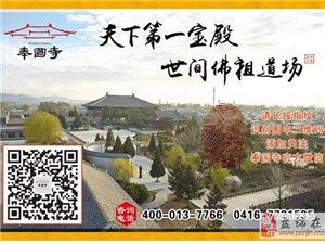 春节期间义县主要景点福利及开放时间出炉!
