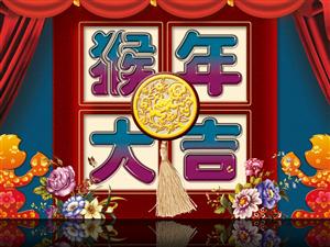 建水福籍菜春节放假咨询!祝您猴年大吉!