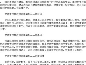 中式复古婚纱照解析