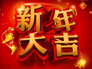 2016金猴送福,新春大拜年