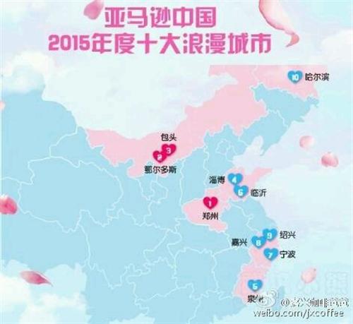 淄博入围中国最浪漫城市