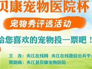 """夹江首届""""贝康宠物医院杯""""宠物秀网络大赛"""