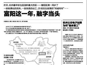 昨天,杭州最年�p也是面�e最大的�^――富��^�M一周�q了
