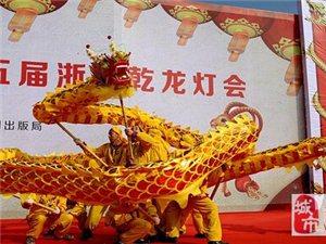第十六届浙北乾龙灯会于17-25日在澳门威尼斯人官网举行