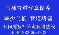 玉田�h通坐便 通�R桶 通下水道13832934223