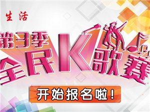 澳门大小点游戏网址第3季全民K歌赛开始报名!