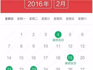 2016年装修黄道吉日全搜罗,装修也要挑个好日子!