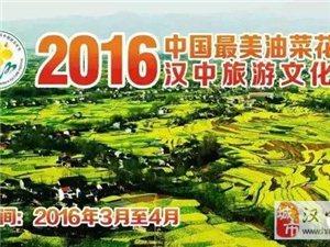 2016中国最美油菜花海汉中游玩攻略!