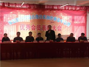 安新县白洋淀吉他音乐创作协会成功举办2016年年会