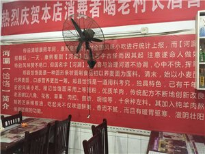 新濠天地官网网站酒厂北门五条路口郏县程记饸饹面味道鲜美