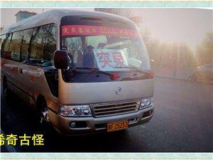 科右中旗――突泉�h城�H公交通啦