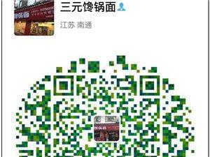 馋锅面进驻澳门太阳城平台三元世纪城,钜惠活动开启