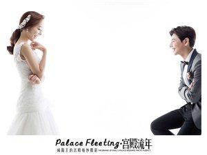 """王的宫殿婚纱摄影带您玩转""""浪漫唯美""""的韩式婚纱照"""