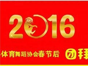 2月19日永丰县舞协团拜会在摩登舞教室召开!