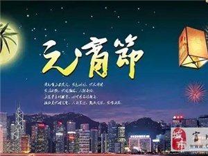 富华大酒店恭祝您阖家欢乐、元宵节快乐!