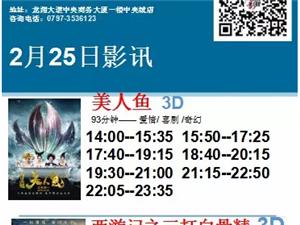 嘉禾影院今日影�【2016.2.25】