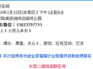 本周日(2月28日),涧河滩滨河公园户外音乐烧烤派对,报名吧!!!