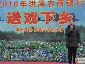 2016年洪泽农商银行送戏下乡富民家园专场活动