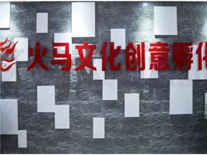 山阳政府扶持 河南火马创意为有才华的你提供创业平台