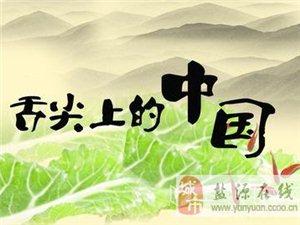 中国餐饮文化漫谈