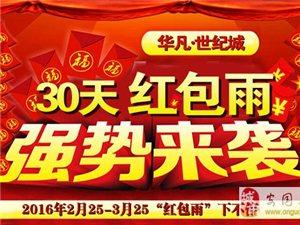 "�A凡・世�o城30天""�t包雨""����硪u"