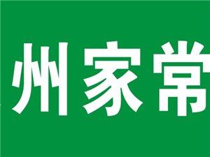 庆州家常菜