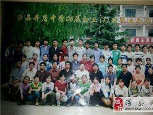光阴的故事――涉县毕业照,有你吗?
