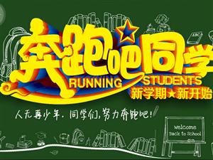开学啦!建水台北牛排祝学生们开学顺心,学有所成!