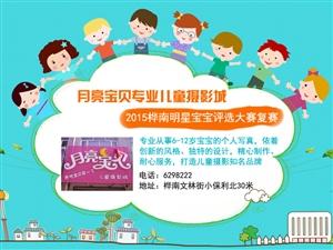 """""""月亮宝贝""""2015桦南明星宝宝网络评选大赛复赛"""