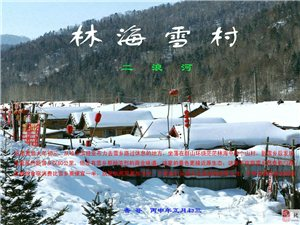 林海雪村―冬之恋歌2