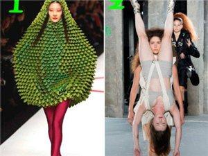 谜一样の时尚界......