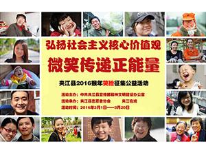 微笑传递正能量――夹江县2016猴年笑脸征集公益活动
