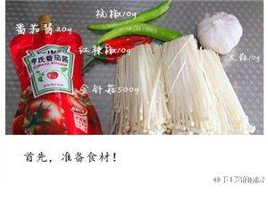 【茄汁金针菇】番茄自成一菜时酸爽可口,入口滑嫩