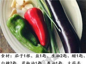 分享一道超级简单又美味又健康的家常菜――蒸淋茄子