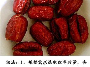 【糯米红枣】红枣补血益气,配上香喷喷的糯米,相当有口感