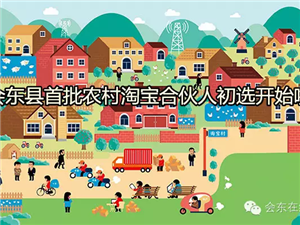 会东县首批农村淘宝合伙人和电商创业人才选拔开始啦!!